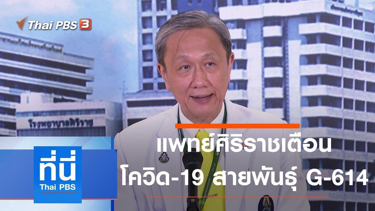 ที่นี่ Thai PBS - ประเด็นข่าว (9 ธ.ค. 63)