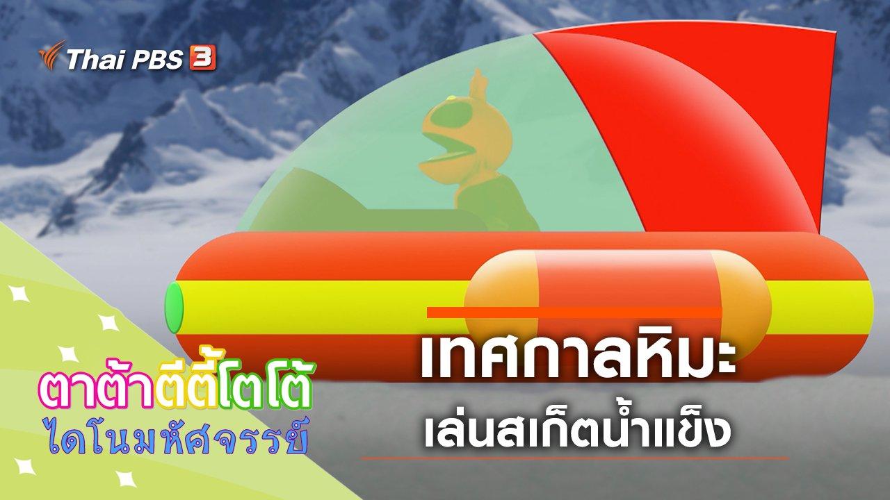 TataTitiToto ไดโนมหัศจรรย์ - เทศกาลหิมะ