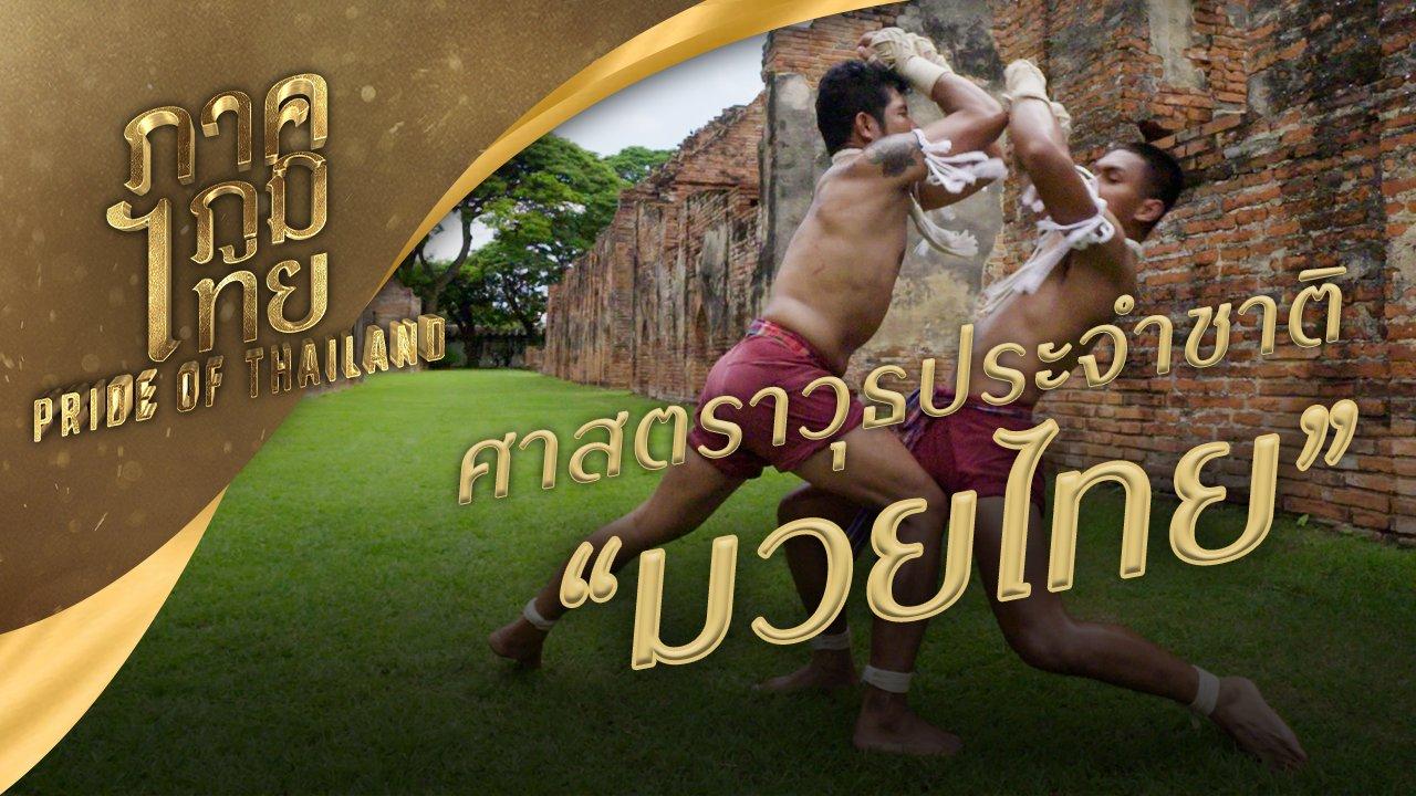 """ภาคภูมิไทย - ศาสตราวุธประจำชาติ """"มวยไทย"""""""