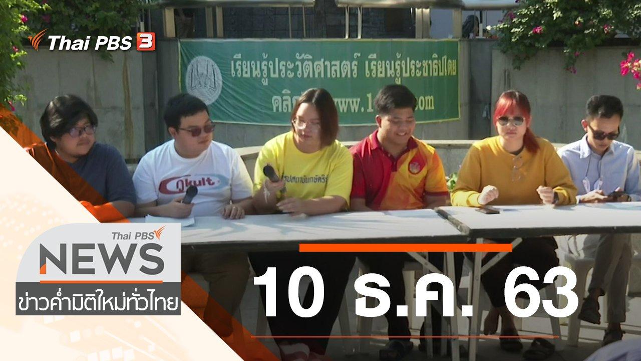 ข่าวค่ำ มิติใหม่ทั่วไทย - ประเด็นข่าว (10 ธ.ค. 63)