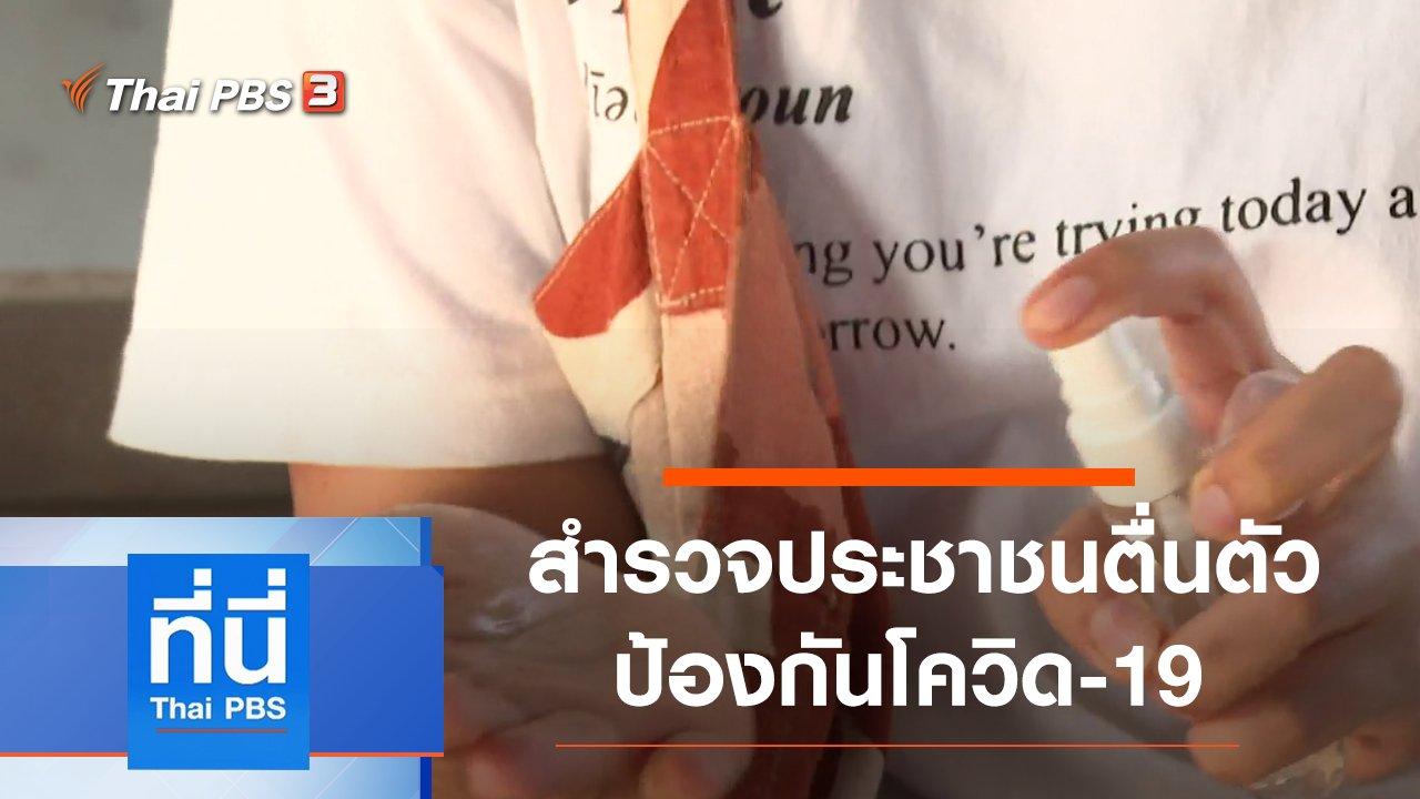 ที่นี่ Thai PBS - ประเด็นข่าว (10 ธ.ค. 63)