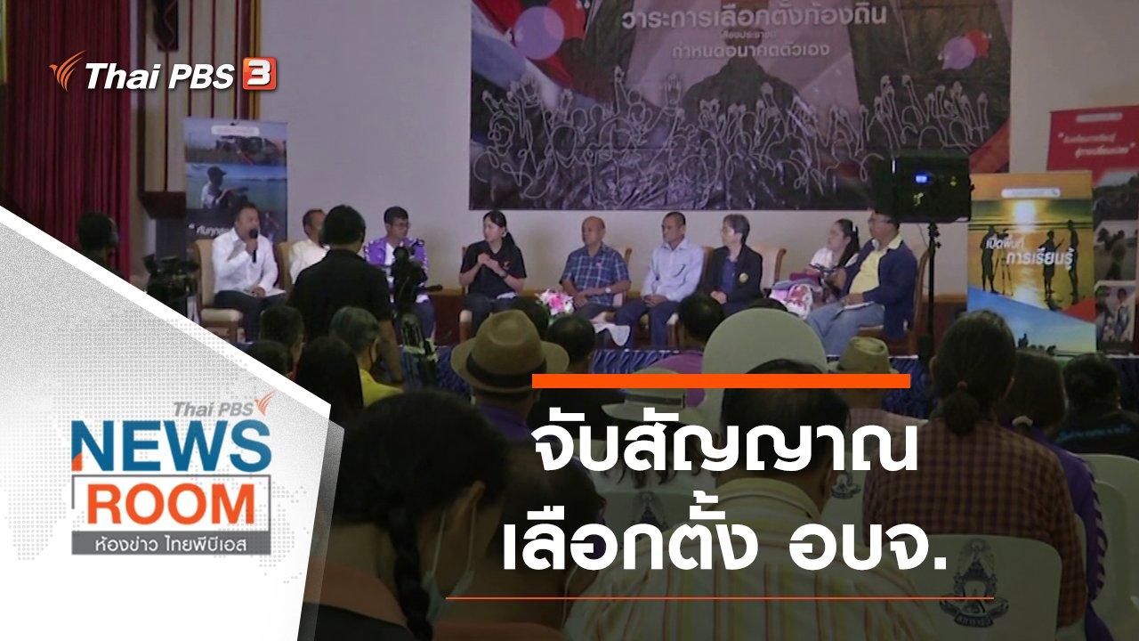 ห้องข่าว ไทยพีบีเอส NEWSROOM - ประเด็นข่าว (13 ธ.ค. 63)