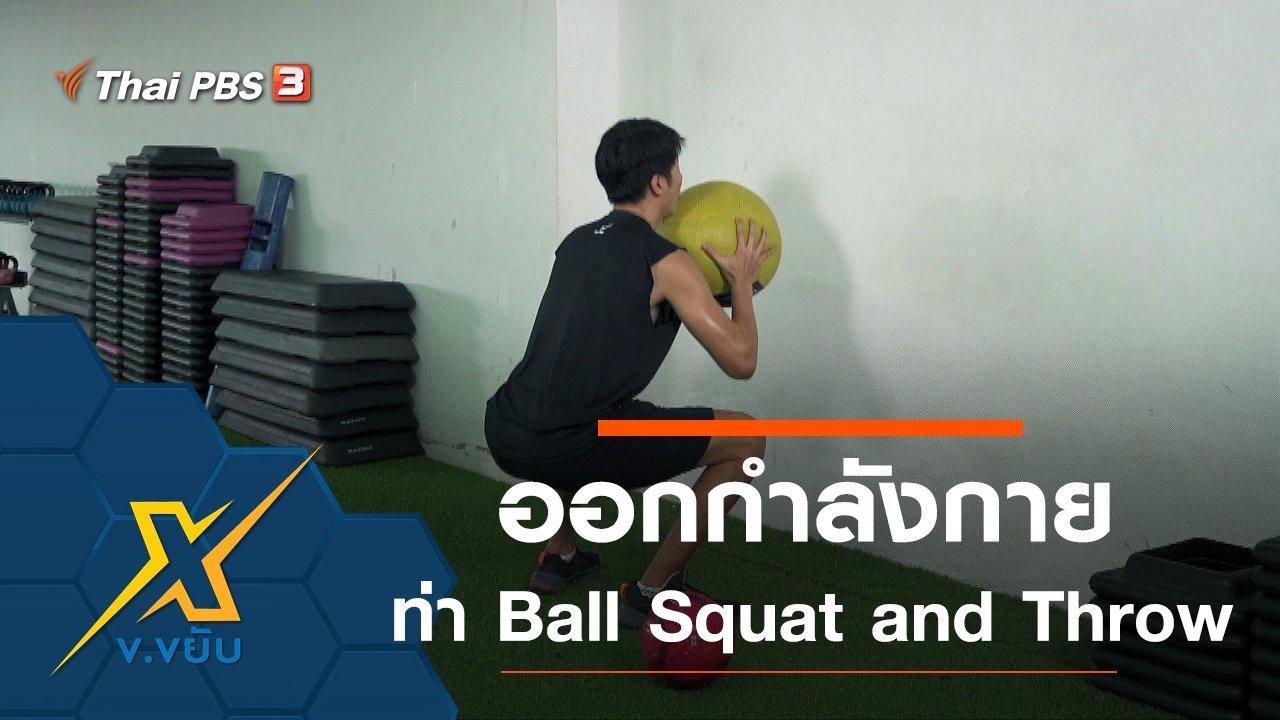 ข.ขยับ X - ท่าออกกำลังกาย Ball Squat and Throw