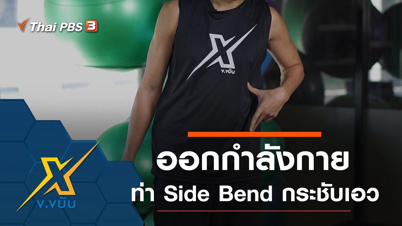 ข.ขยับ X - ท่าออกกำลังกาย Side Bend กระชับเอว
