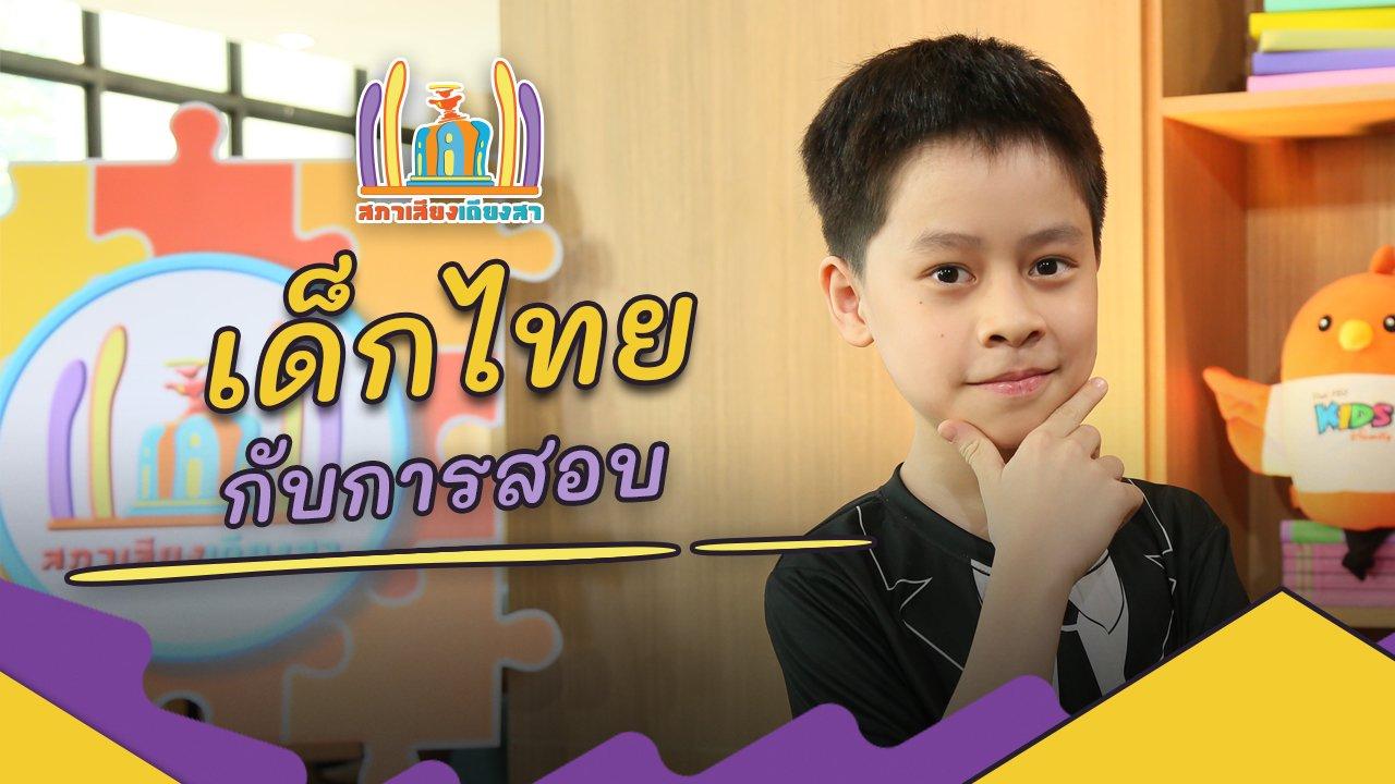 สภาเสียงเดียงสา - เด็กไทยกับการสอบ