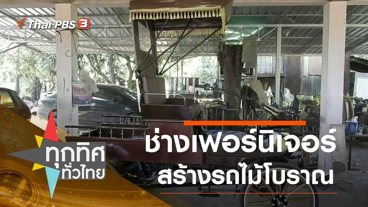 ทุกทิศทั่วไทย - ประเด็นข่าว (14 ธ.ค. 63)