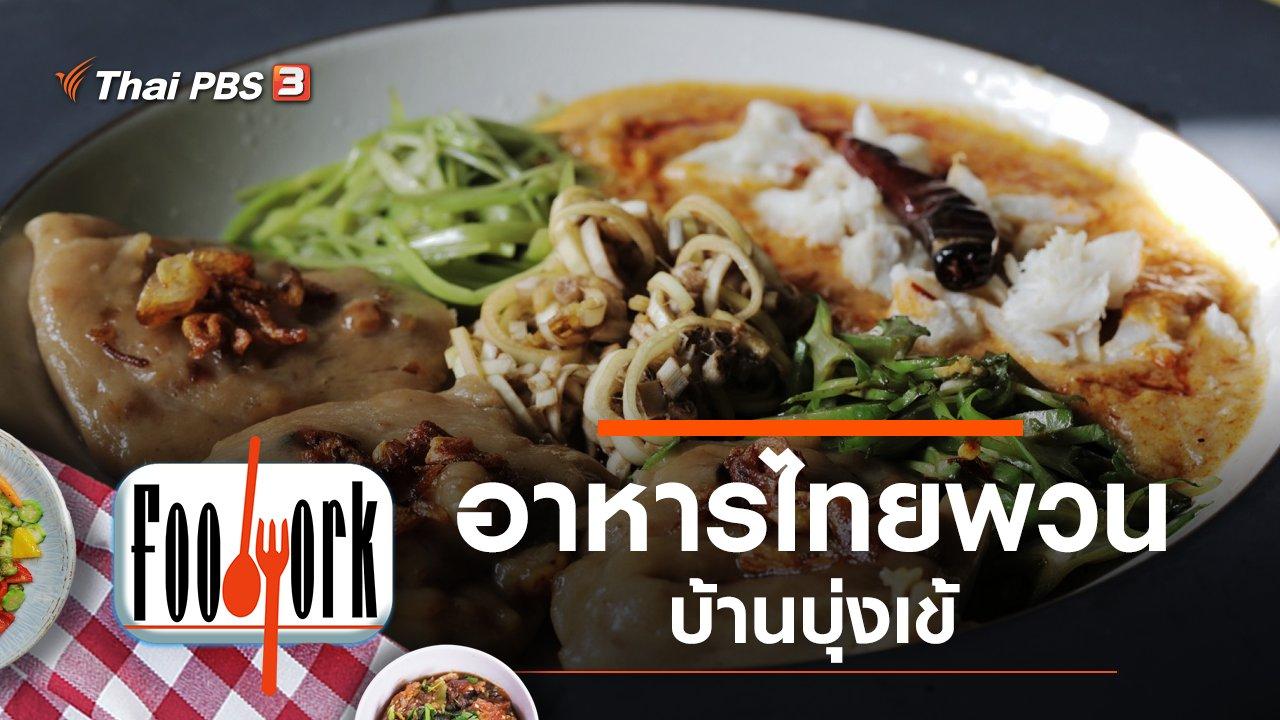 Foodwork - อาหารไทยพวนบ้านบุ่งเข้