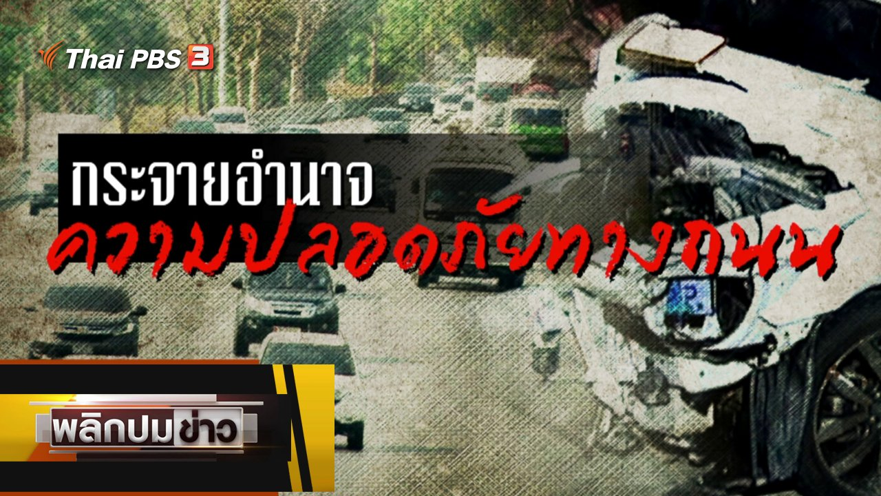 พลิกปมข่าว - กระจายอำนาจ ความปลอดภัยทางถนน