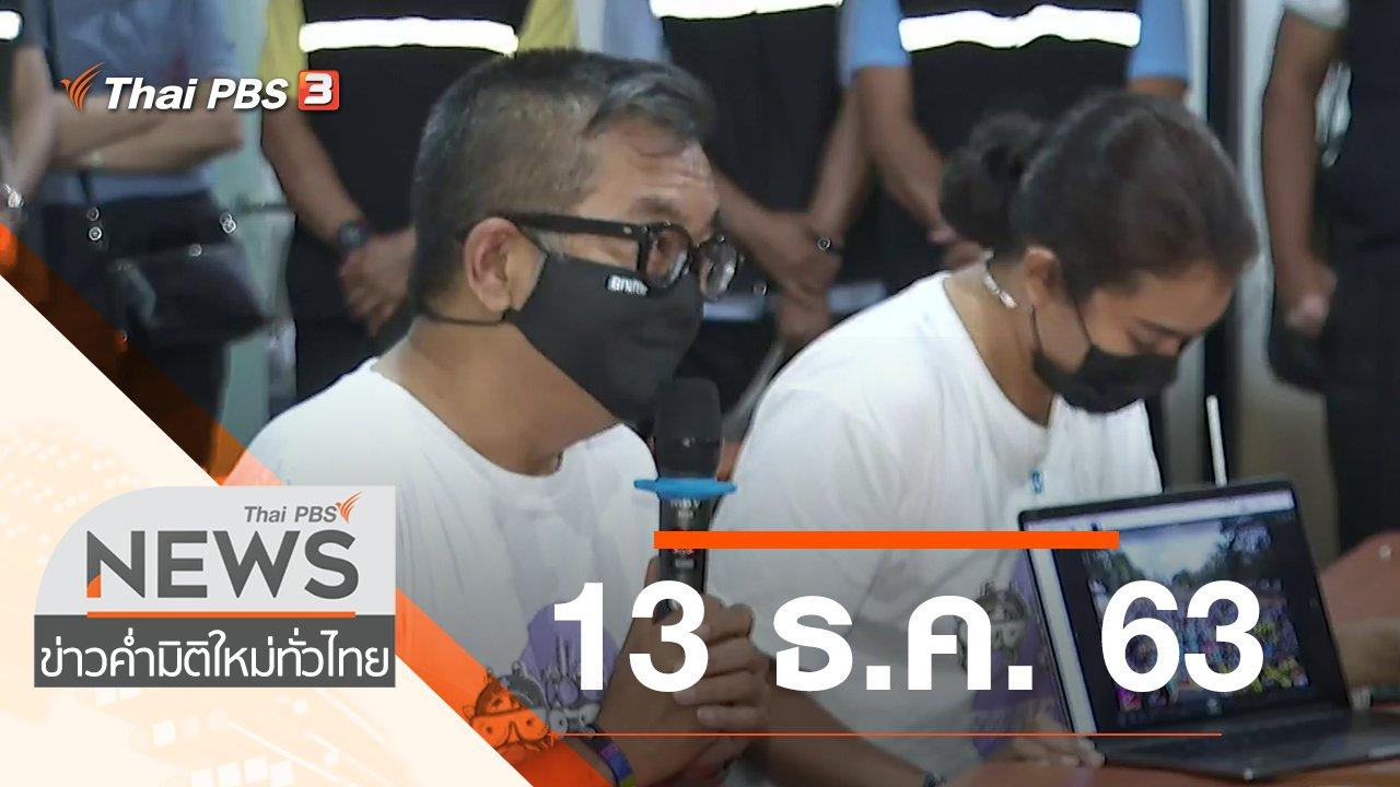 ข่าวค่ำ มิติใหม่ทั่วไทย - ประเด็นข่าว (13 ธ.ค. 63)