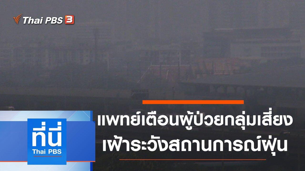 ที่นี่ Thai PBS - ประเด็นข่าว (14 ธ.ค. 63)