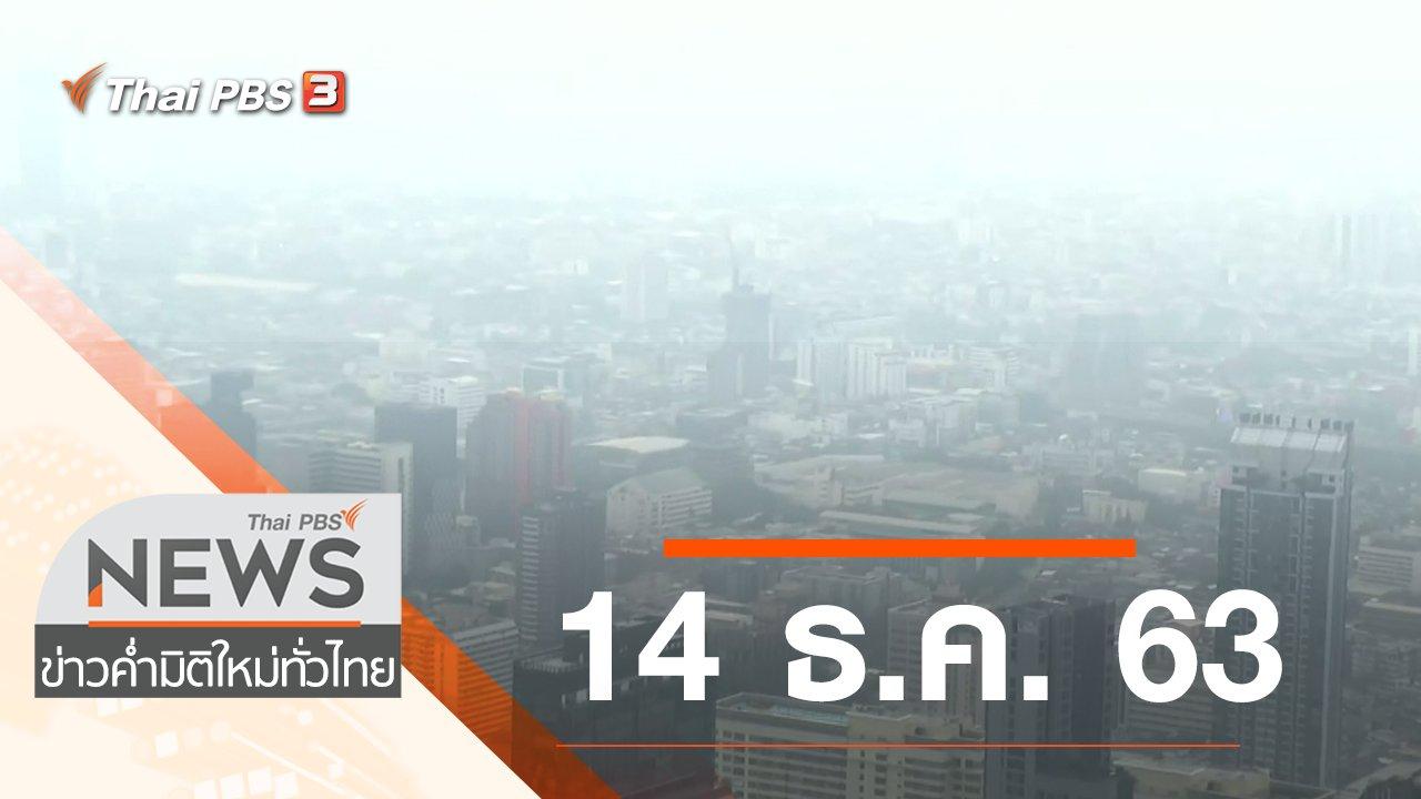 ข่าวค่ำ มิติใหม่ทั่วไทย - ประเด็นข่าว (14 ธ.ค. 63)