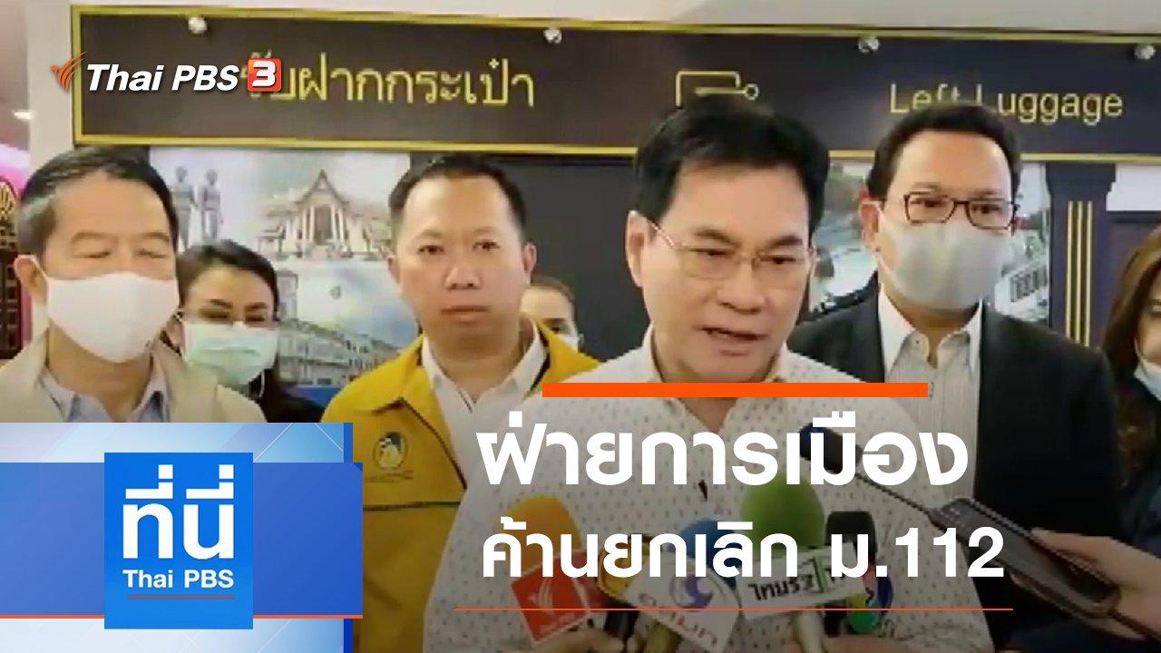 ที่นี่ Thai PBS - ประเด็นข่าว (11 ธ.ค. 63)