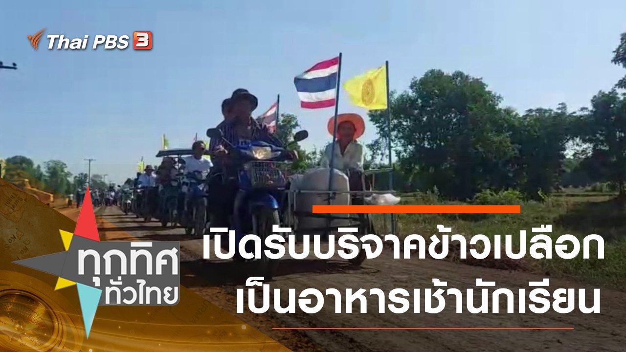 ทุกทิศทั่วไทย - ประเด็นข่าว (15 ธ.ค. 63)