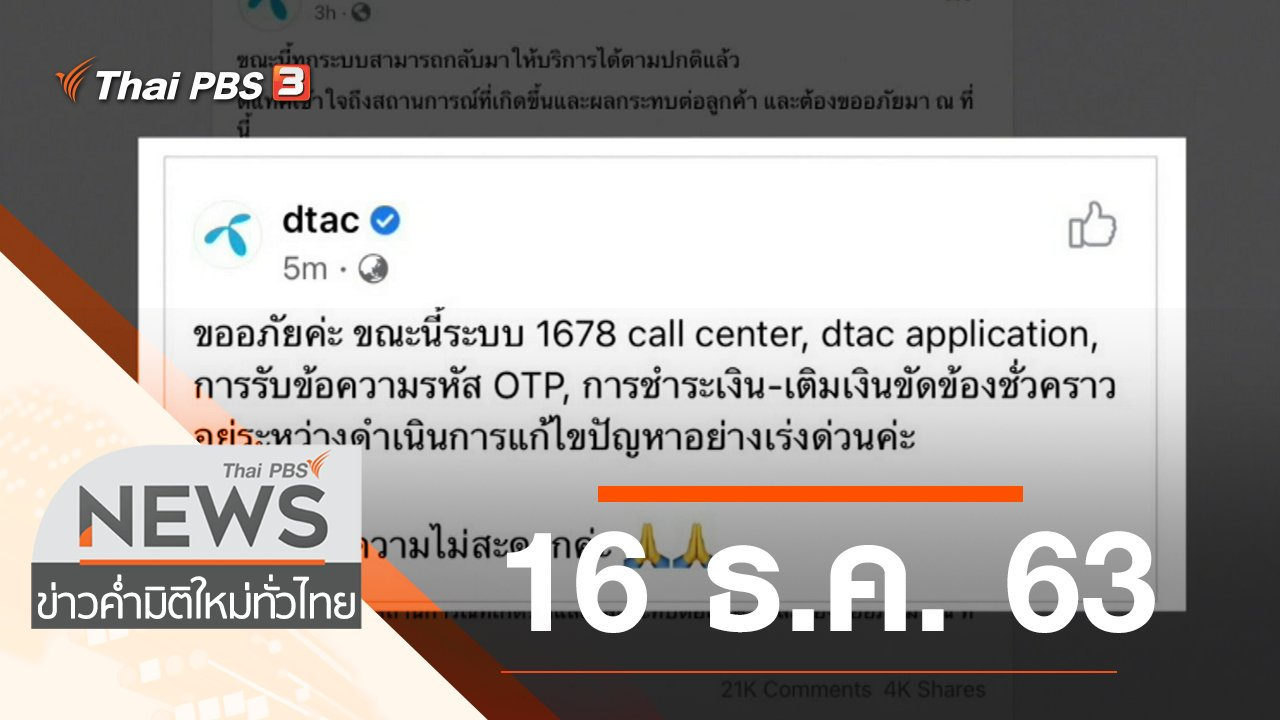 ข่าวค่ำ มิติใหม่ทั่วไทย - ประเด็นข่าว (16 ธ.ค. 63)