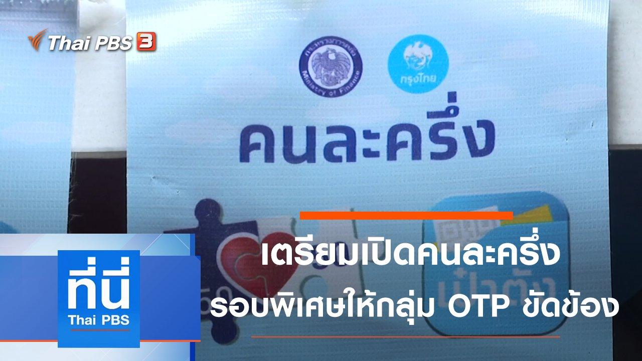 ที่นี่ Thai PBS - ประเด็นข่าว (16 ธ.ค. 63)