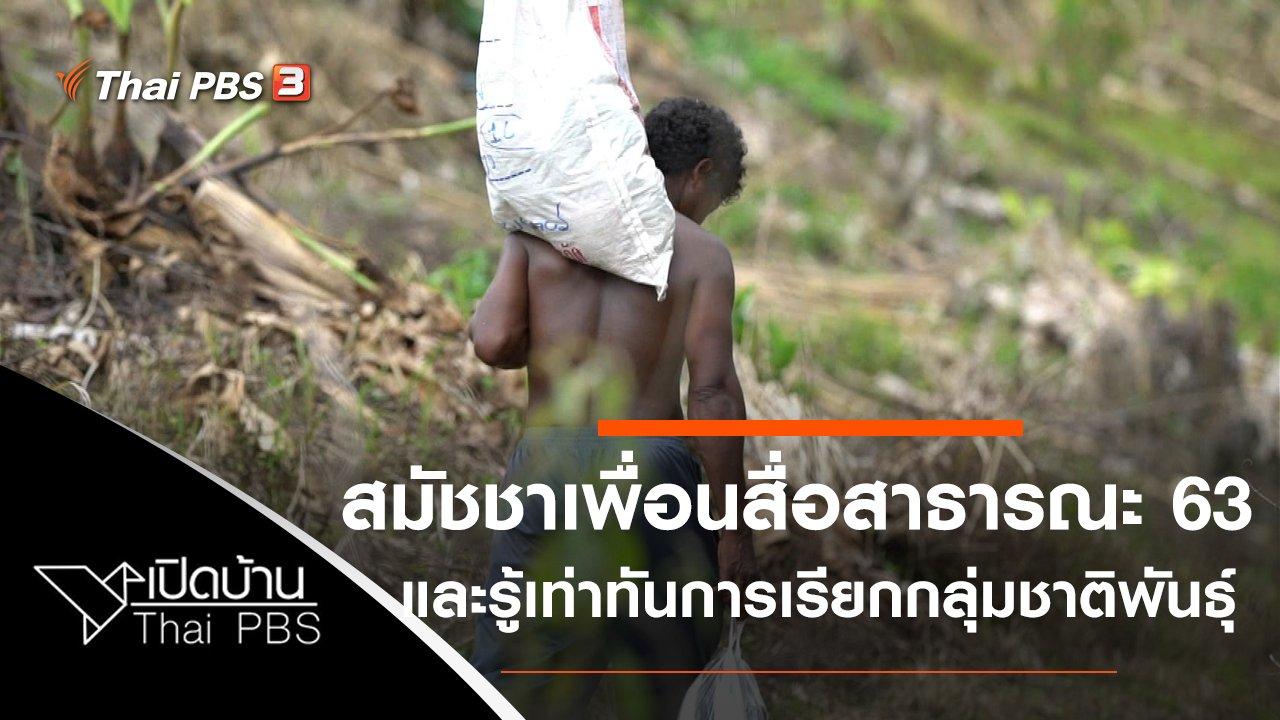 เปิดบ้าน Thai PBS - สมัชชาเพื่อนสื่อสาธารณะ 63 และรู้เท่าทันการเรียกชื่อกลุ่มชาติพันธุ์