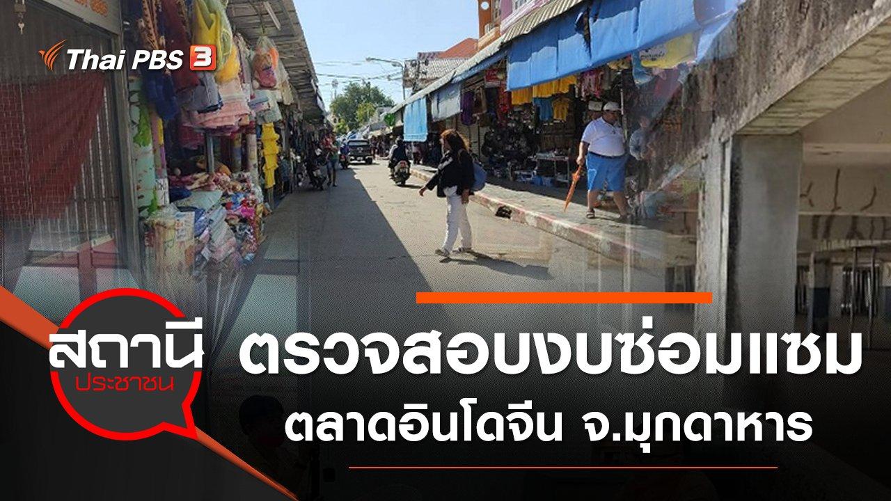 สถานีประชาชน - ตรวจสอบงบซ่อมแซม สร้าง - ปรับปรุงตลาดอินโดจีน จ.มุกดาหาร
