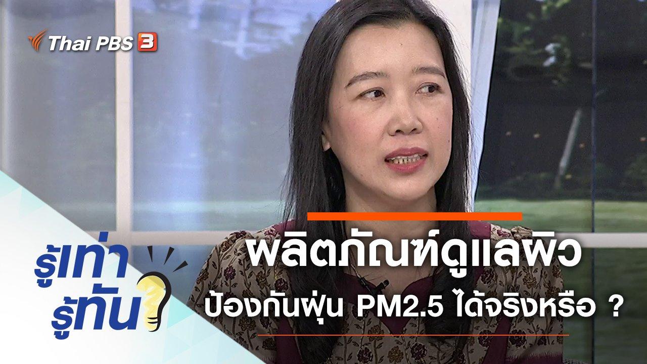 รู้เท่ารู้ทัน - ผลิตภัณฑ์ดูแลผิวป้องกันฝุ่นจิ๋ว PM2.5 ได้จริงหรือ ?