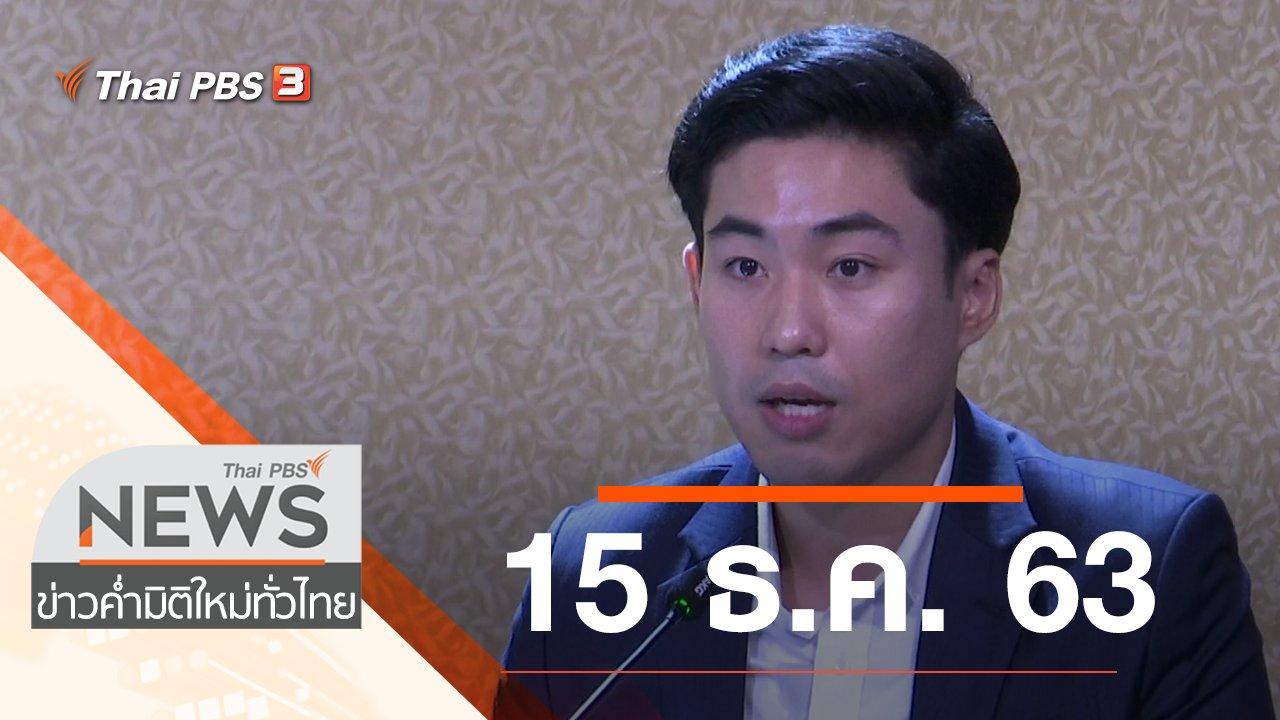 ข่าวค่ำ มิติใหม่ทั่วไทย - ประเด็นข่าว (15 ธ.ค. 63)