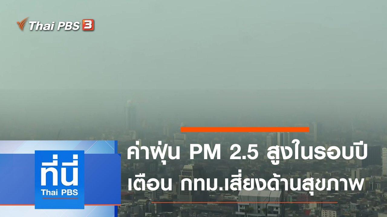 ที่นี่ Thai PBS - ประเด็นข่าว (15 ธ.ค. 63)