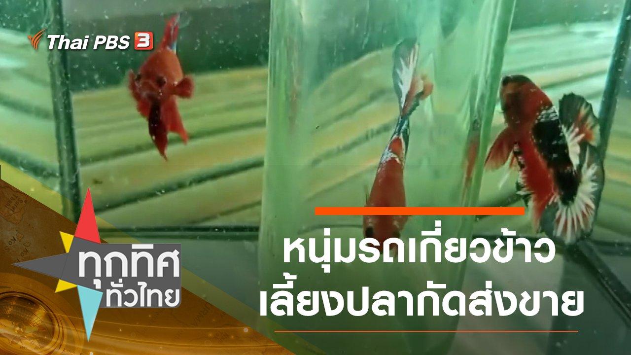 ทุกทิศทั่วไทย - ประเด็นข่าว (16 ธ.ค. 63)