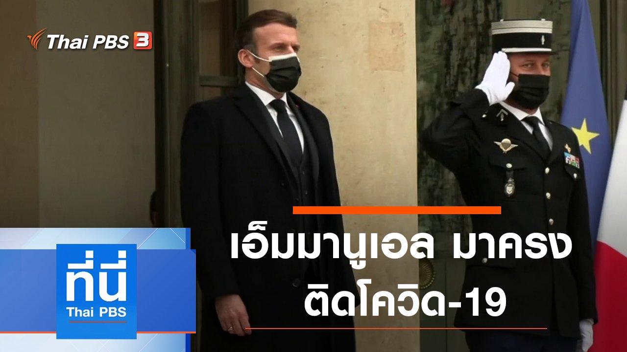 ที่นี่ Thai PBS - ประเด็นข่าว (17 ธ.ค. 63)