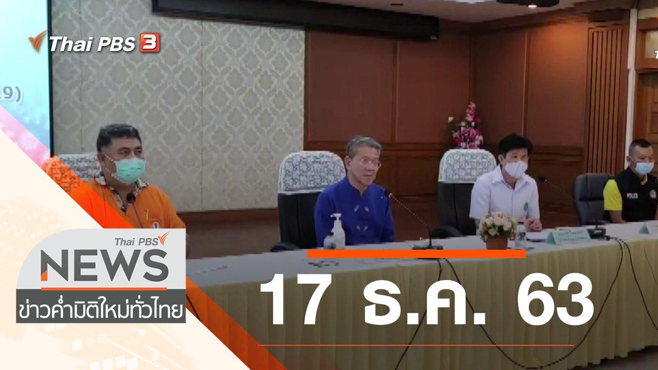 ข่าวค่ำ มิติใหม่ทั่วไทย - ประเด็นข่าว (17 ธ.ค. 63)