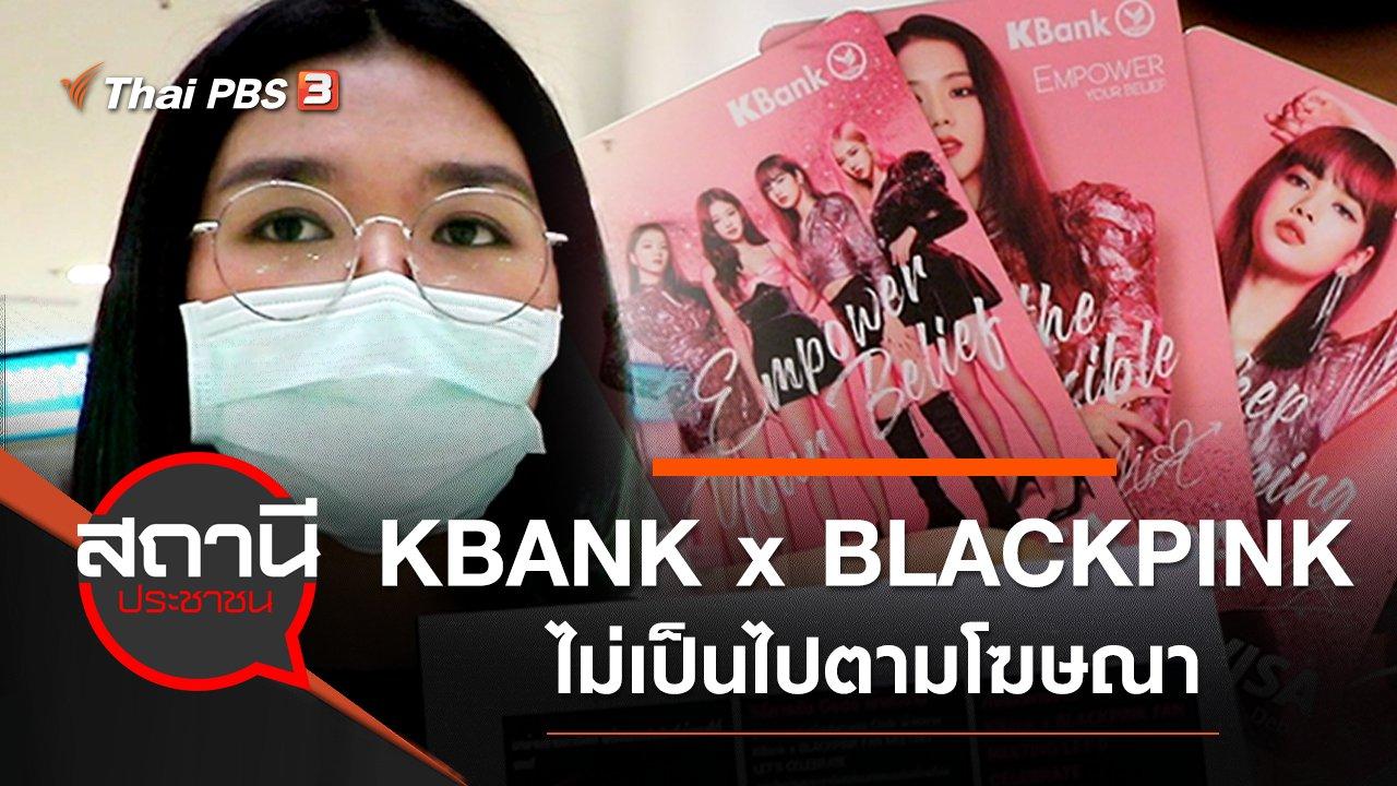 สถานีประชาชน - กิจกรรม KBANK x BLACKPINK ไม่เป็นไปตามโฆษณา