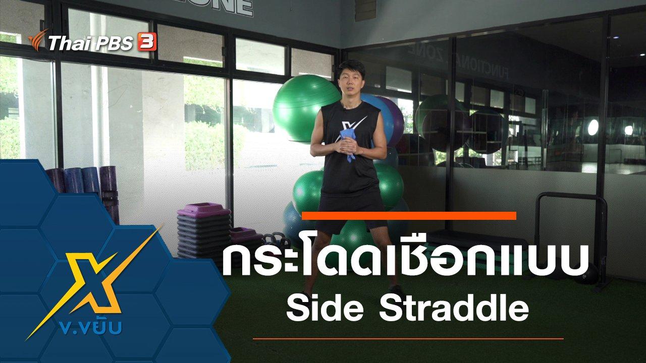 ข.ขยับ X - กระโดดเชือกพัฒนาความแข็งแรงหัวใจ Side Straddle