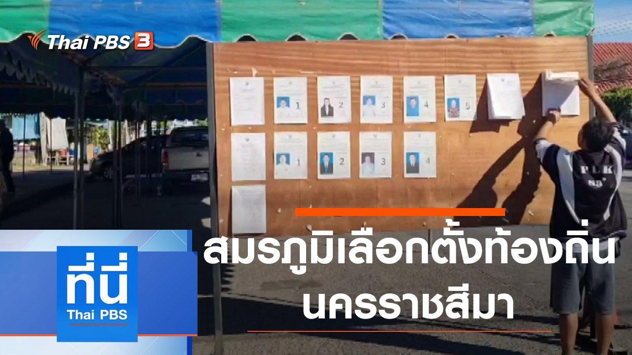 ที่นี่ Thai PBS - ประเด็นข่าว (18 ธ.ค. 63)