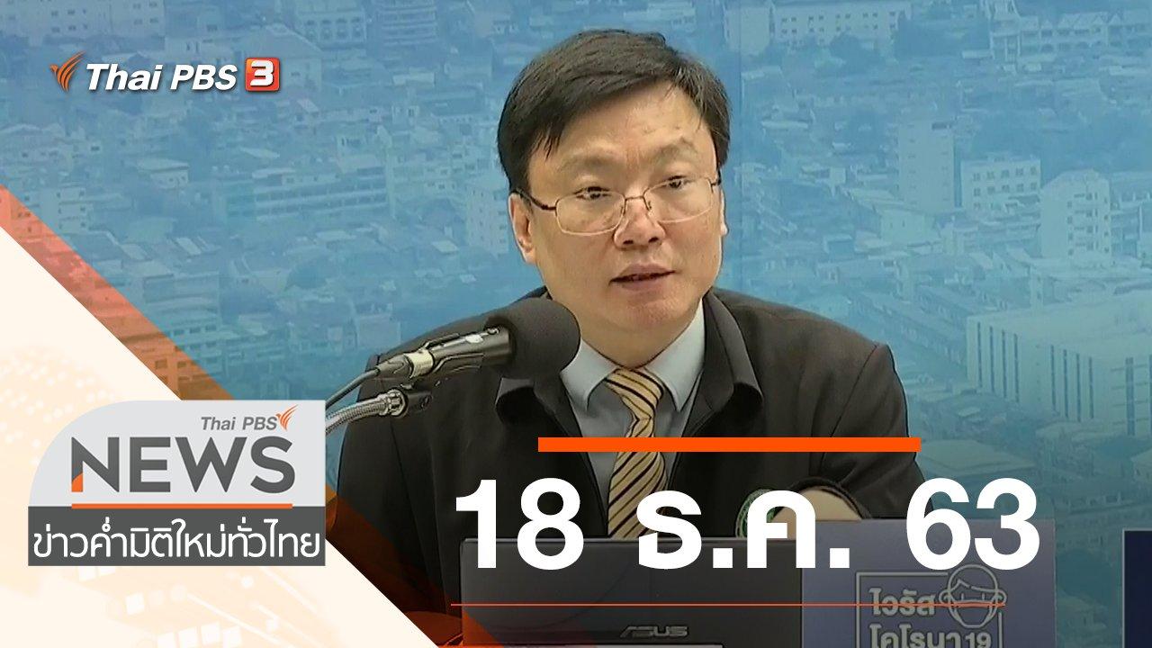 ข่าวค่ำ มิติใหม่ทั่วไทย - ประเด็นข่าว (18 ธ.ค. 63)