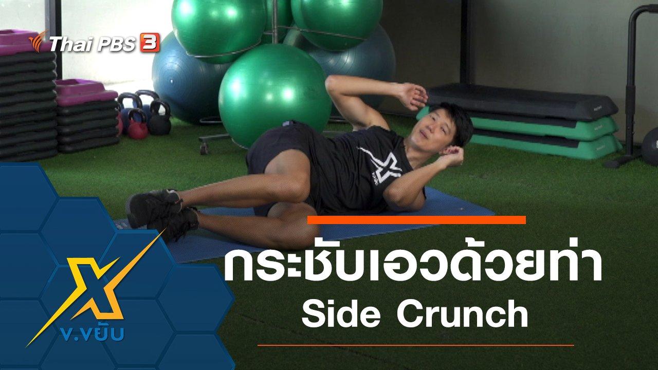 ข.ขยับ X - ท่าออกกำลังกายกระชับเอว Side Crunch