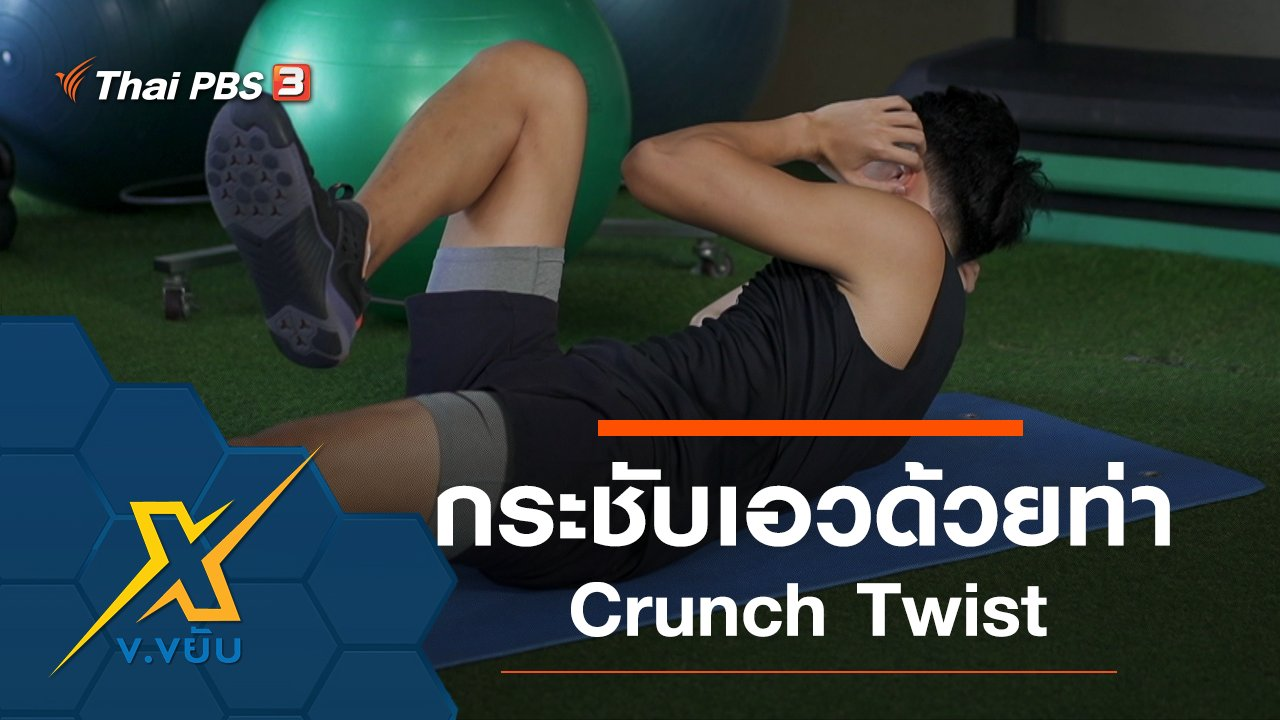 ข.ขยับ X - ท่าออกกำลังกายกระชับเอว Crunch Twist