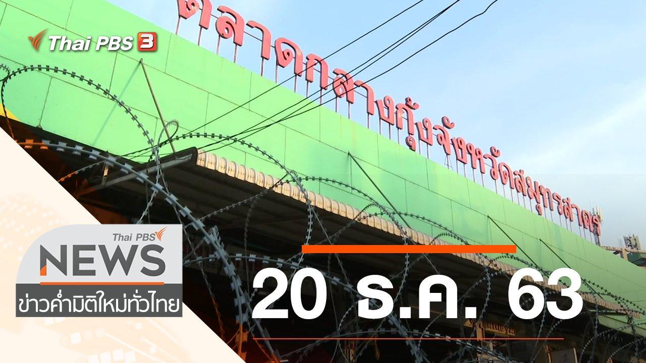 ข่าวค่ำ มิติใหม่ทั่วไทย - ประเด็นข่าว (20 ธ.ค. 63)