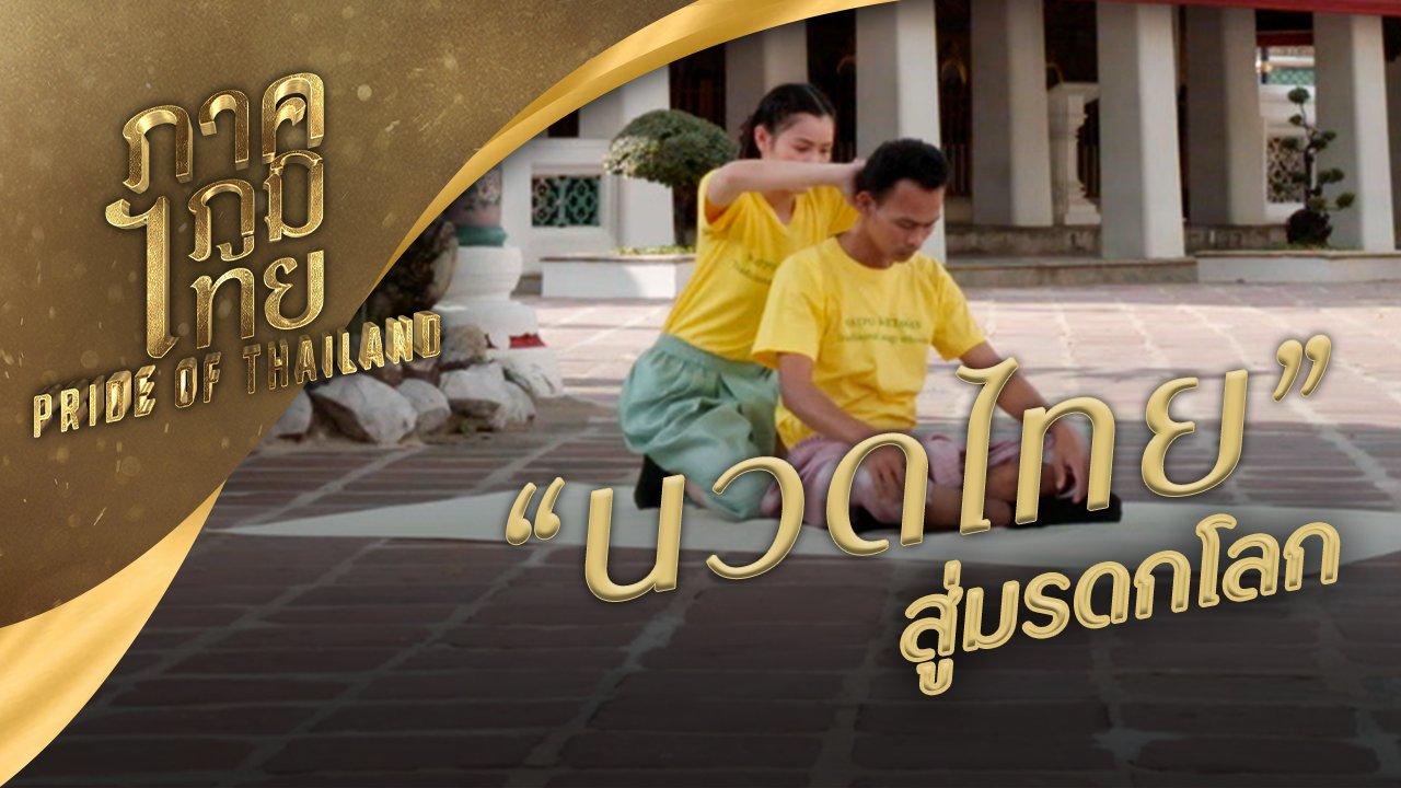 ภาคภูมิไทย - ศักดิ์ศรีนวดไทยสู่มรดกโลก