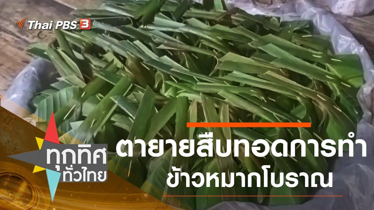 ทุกทิศทั่วไทย - ประเด็นข่าว (18 ธ.ค. 63)