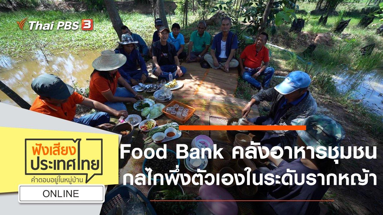 ฟังเสียงประเทศไทย - Online : Food Bank คลังอาหารชุมชนกลไกพึ่งตัวเองในระดับรากหญ้า