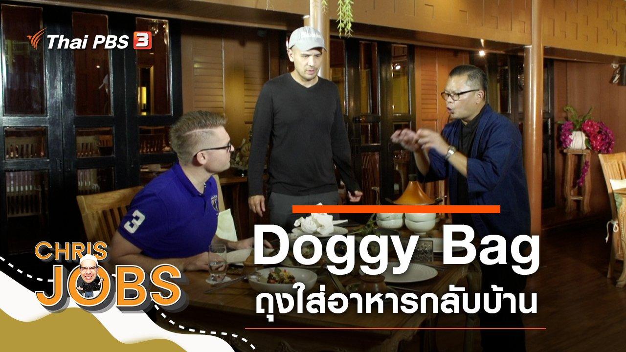 Chris Jobs - Doggy Bag