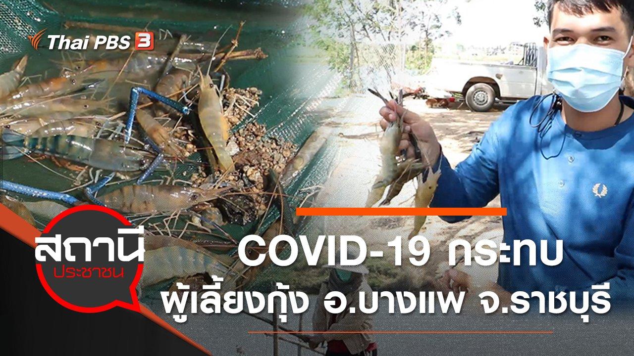 สถานีประชาชน - COVID-19 กระทบผู้เลี้ยงกุ้ง อ.บางแพ จ.ราชบุรี