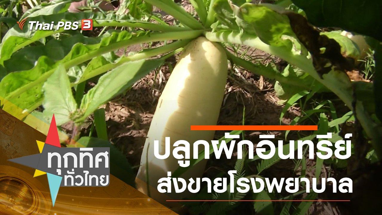 ทุกทิศทั่วไทย - ประเด็นข่าว (22 ธ.ค. 63)