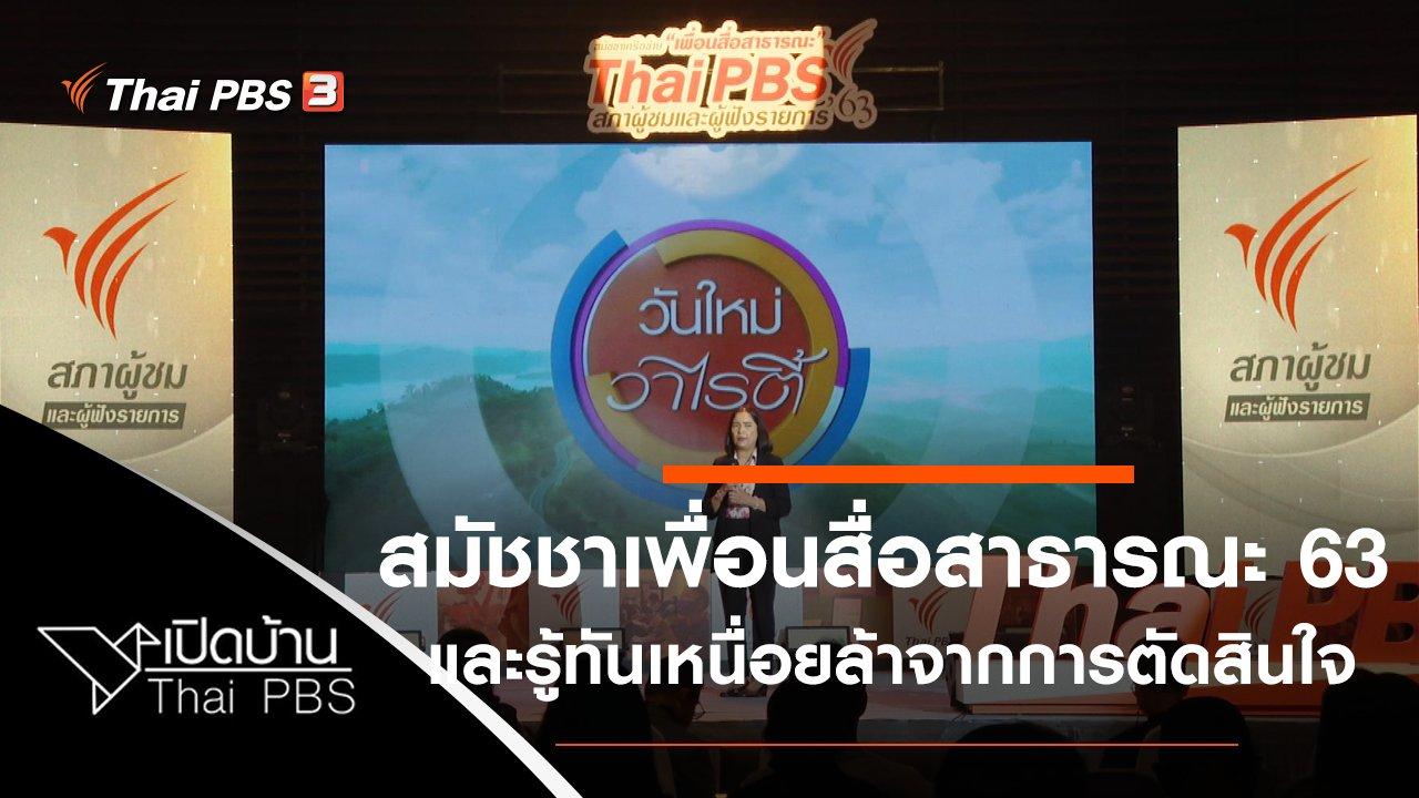 เปิดบ้าน Thai PBS - ข้อเสนอจากเพื่อนสื่อสาธารณะ 63 และรู้ทันภาวะเหนื่อยล้าจากการตัดสินใจ