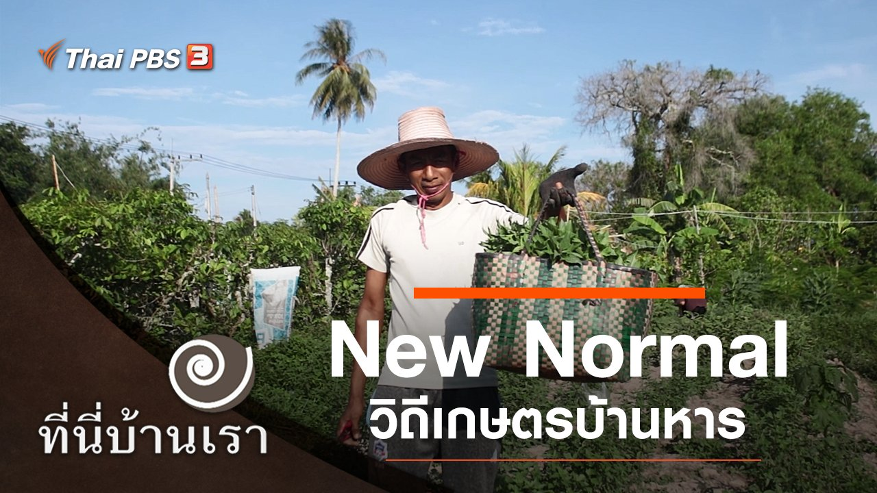 ที่นี่บ้านเรา - New Normal วิถีเกษตรบ้านหาร