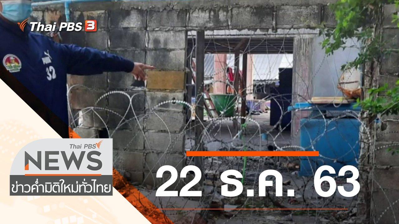 ข่าวค่ำ มิติใหม่ทั่วไทย - ประเด็นข่าว (22 ธ.ค. 63)