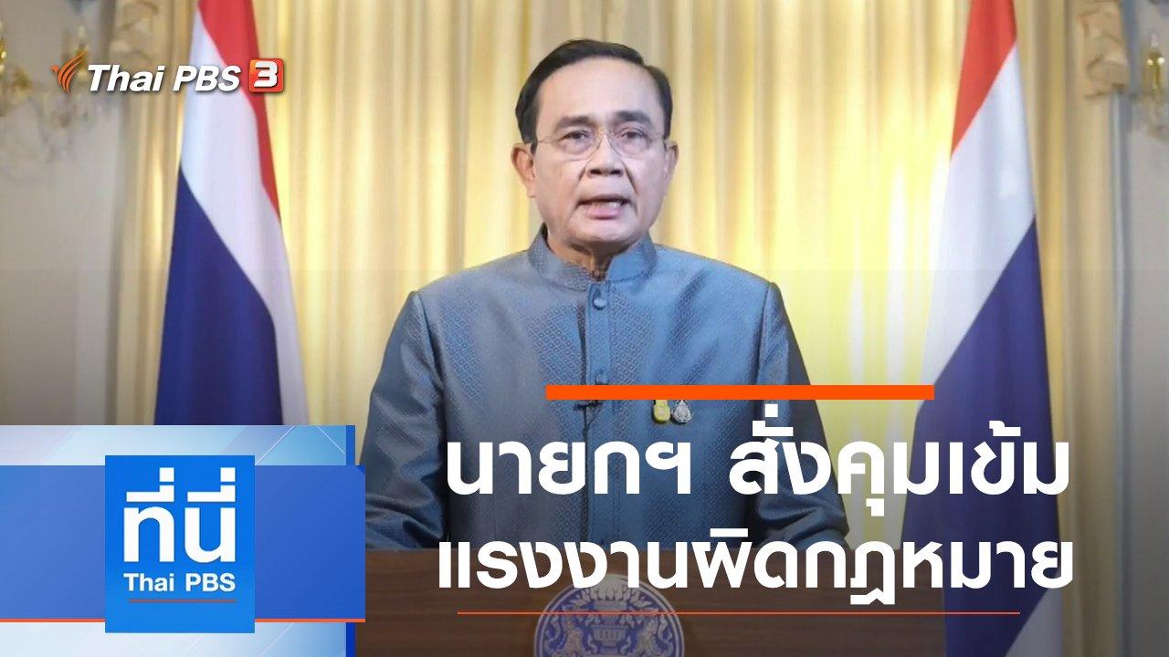ที่นี่ Thai PBS - ประเด็นข่าว (22 ธ.ค. 63)