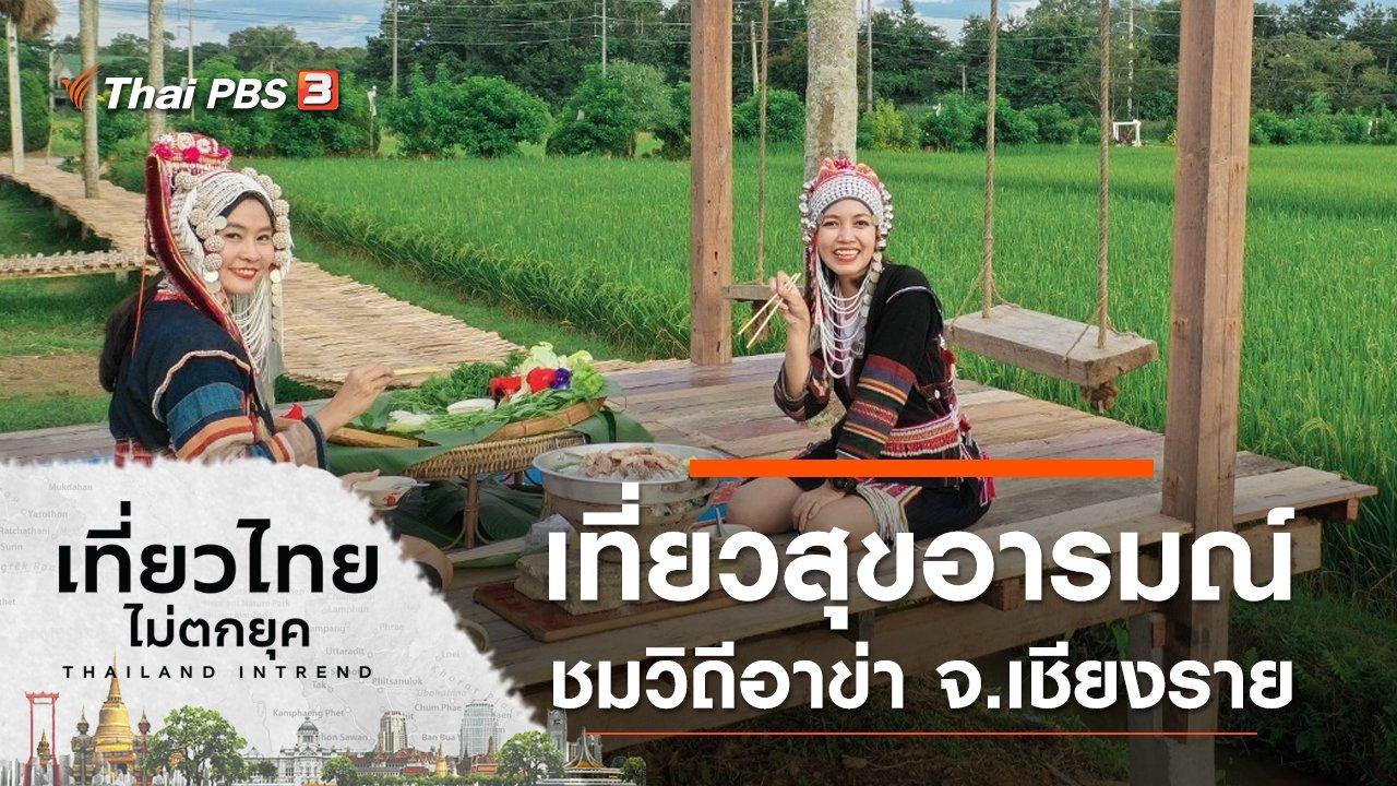 เที่ยวไทยไม่ตกยุค - เที่ยวสุขอารมณ์ ชมวิถีอาข่า จ.เชียงราย