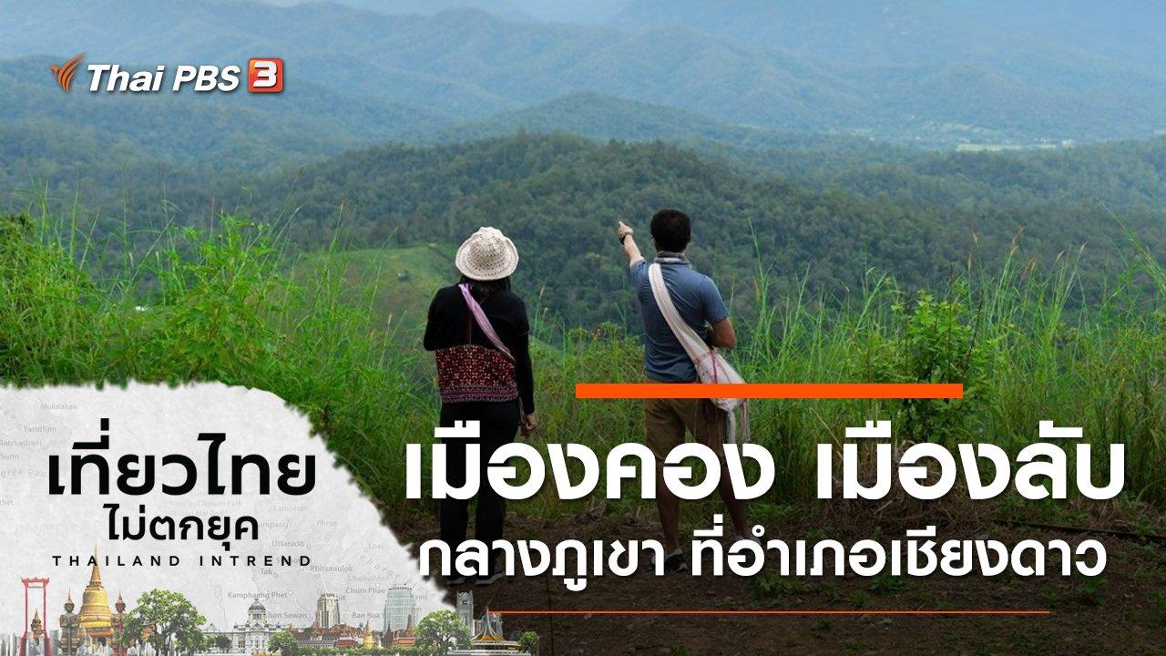 เที่ยวไทยไม่ตกยุค - เมืองคอง เมืองลับกลางภูเขา ที่อำเภอเชียงดาว จังหวัดเชียงใหม่