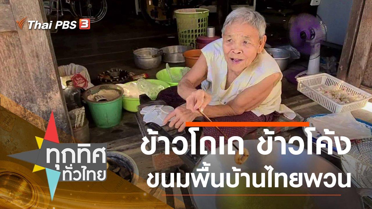 ทุกทิศทั่วไทย - ประเด็นข่าว (23 ธ.ค. 63)
