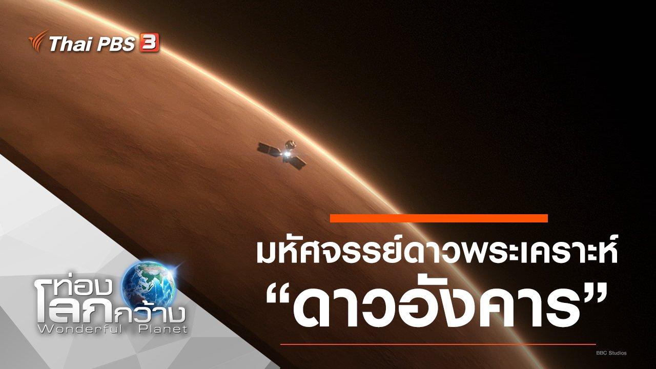 ท่องโลกกว้าง - มหัศจรรย์ดาวพระเคราะห์ ตอน ดาวอังคาร