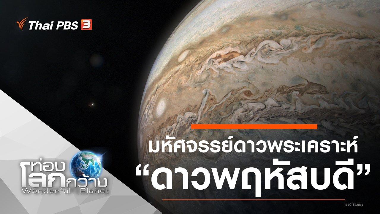 ท่องโลกกว้าง - มหัศจรรย์ดาวพระเคราะห์ ตอน ดาวพฤหัสบดี