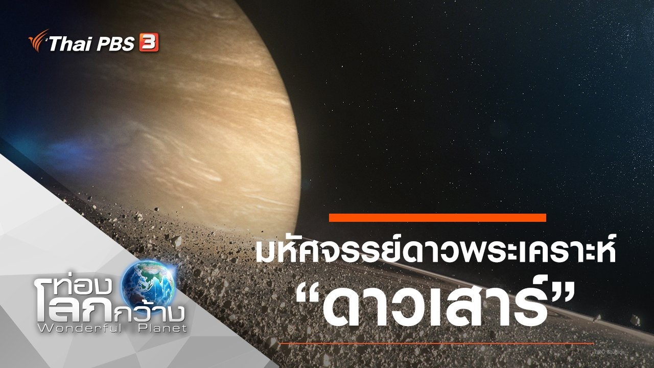 ท่องโลกกว้าง - มหัศจรรย์ดาวพระเคราะห์ ตอน ดาวเสาร์